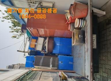 빈집쓰레기 처리, 유품정리, 가정폐기물 수거…
